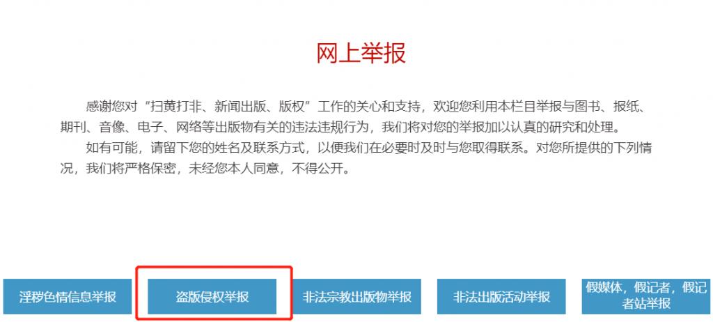 中国扫黄打非网盗版侵权举报