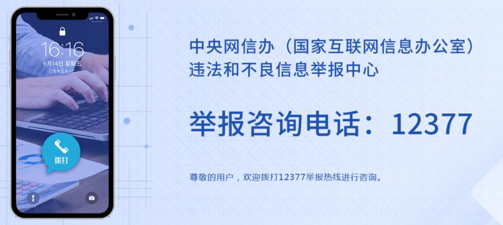 12377中央网信办举报咨询电话