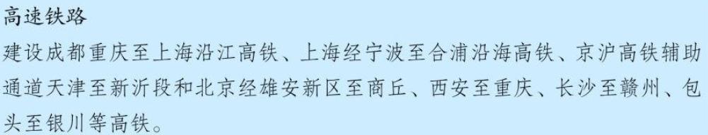 京沪高铁辅助通道天津至新沂站