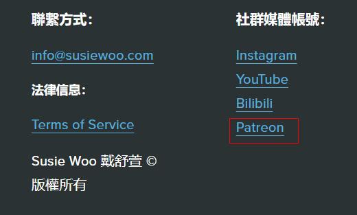 Susie Woo 戴舒萱Patreon 跟英國人一起學英文