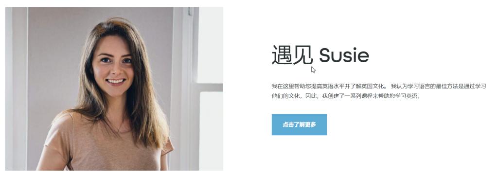 Susie Woo 戴舒萱 跟英國人一起學英文