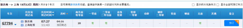 新沂南上海虹桥高铁