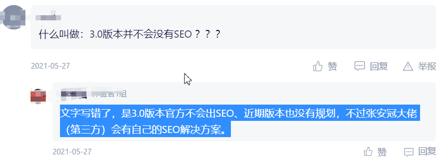 DiscuczQ 3.0不支持SEO