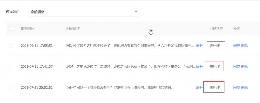 百度seo站长平台反馈没有回复